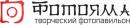 Фотостудия Фотояма, Новосибирск