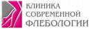 Клиника современной флебологии, Уфа
