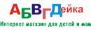 """интернет-магазин """"АБВГДейка"""""""