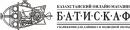 Батискаф Казахстан, Усть-Каменогорск