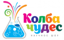 """Праздничное агентство Научное шоу """"Колба-Чудес"""", Курск"""