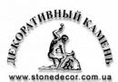 """Студия декоративного камня """"Stone-Decor"""", Одесса"""