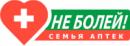 """Сеть аптек """"Не Болей!"""", Днепропетровск"""