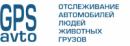 Компания GPSavto, Кривой Рог