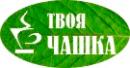 Интернет-магазин чая и кофе Твоя чашка