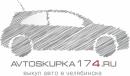 АвтоСкупка174, Челябинск