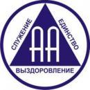 Сообщество Анонимных Алкоголиков (АА) г. Волгограда, Волжский