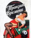 Бильярд Клуб Транзит Времени, Москва