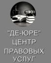 """Центр правовых услуг """"Де-Юре"""" (Юридическая консультация). ИП Хомутов Е.В., Железногорск"""