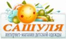 """Интернет-магазин детской одежды """"Сашуля"""""""