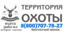Территория охоты, Омск