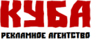 Промо Агентство Куба, Краснодар