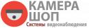 КАМЕРА ШОП - Системы видеонаблюдения продажа установка, Москва