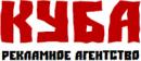 Промо Агентство Куба, Ейск