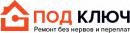 ПОД КЛЮЧ, Железногорск