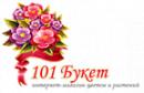 101 букет Доставка цветов и букетов, Москва