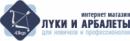 Интернет-магазин Луки и Арбалеты - 43kgs, Санкт-Петербург