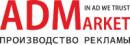 АДМаркет, Санкт-Петербург