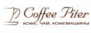 Кофе-Питер, Санкт-Петербург