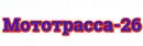 Интернет-магазин «Мототрасса-26»
