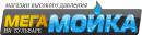 Компания «МЕГАМОЙКА» предлагает автомоечное оборудование, автокосметику, автохимию, Россия