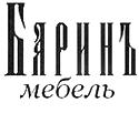 """""""Барин-Мебель"""", Россия"""