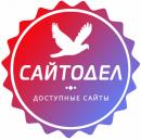 СайтоДел - доступные сайты, Москва