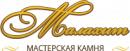 """ООО """"Малахит"""", Балашиха"""