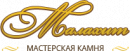 "ООО ""Малахит"", Москва"