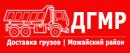 ДГМР - Доставка Грузов Можайский Район, Железногорск
