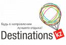 Destinations.kz ТОО, Астана