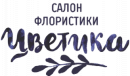 Цветика, Таганрог