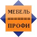 «Мебель Профи» — кухни на заказ в Ростове-на-Дону!, Москва