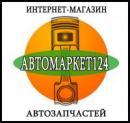 Автомаркет124 - найдется всё!, Норильск