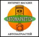 Автомаркет124 - найдется всё!, Красноярск
