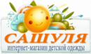 """Интернет-магазин """"Магазин детской одежды """"Сашуля"""""""""""