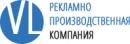 Рекламное агентство ВЛ-Реклама, Владимир