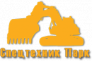Спецтехникпарк, Электросталь