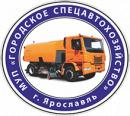 """МУП """"Спецавтохозяйство"""", Ярославль"""