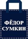 Швейная фабрика Федор Сумкин, Москва