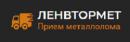 "ООО ""ЛенВторМет"", Санкт-Петербург"