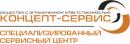 Концепт-Сервис, Калуга