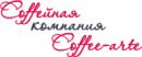 Coffee-Arte, Москва