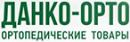 Интернет-магазин «Магазин ортопедических товаров Данко Орто»