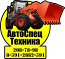 АвтоСпецТехника, Красноярск