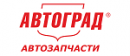 Автозапчасти 72, Тобольск