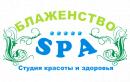 Блаженство SPA студия красоты и здоровья, Шадринск