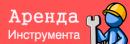 Прокат инструмента в Брянске, Железногорск