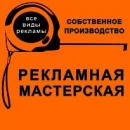 Рекламная мастерская, Хабаровск