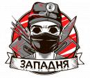 Квест ЗАПАДНЯ, Никополь
